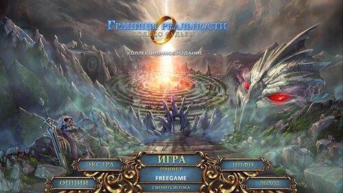 Границы реальности: Кольцо судьбы. Коллекционное издание | Edge of Reality: Ring of Destiny CE (Rus)