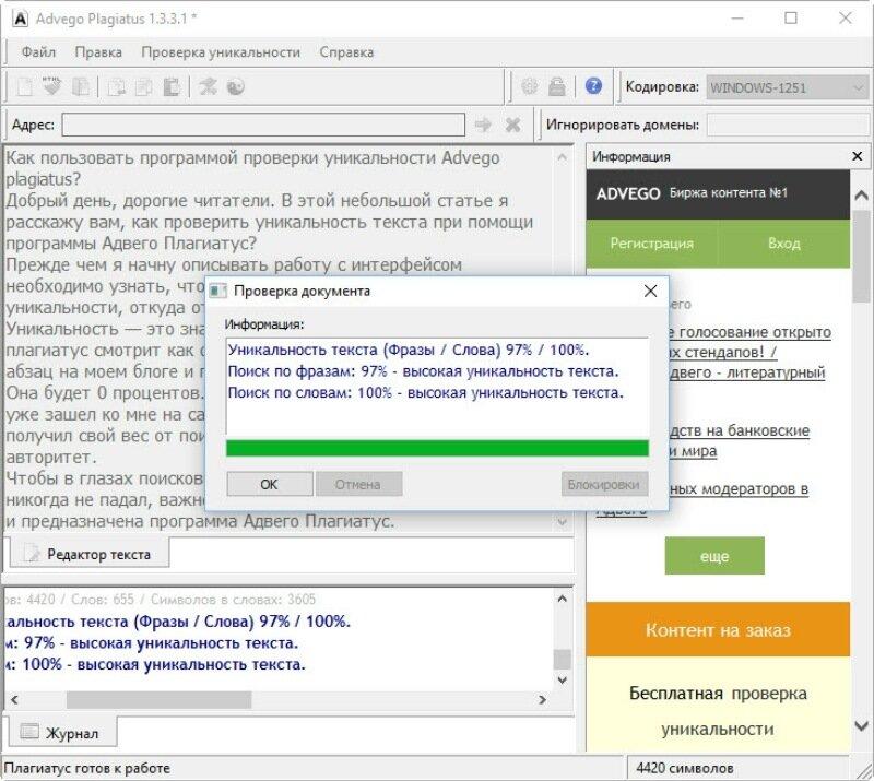 Как пользовать программой проверки уникальности Advego Plagiatus?