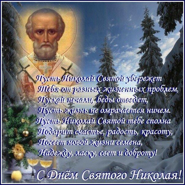 Поздравления с днем рождения николая чудотворца