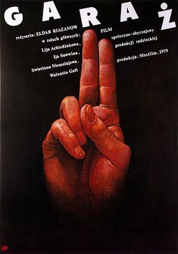 «Гараж», 1979 год. Режиссер — Эльдар Рязанов.