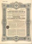 Российский государственный 5 процентный заём 1906 года. 187 рублей 50 копеек