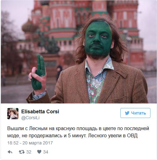 На Красной площади задержали блогера за зеленое лицо