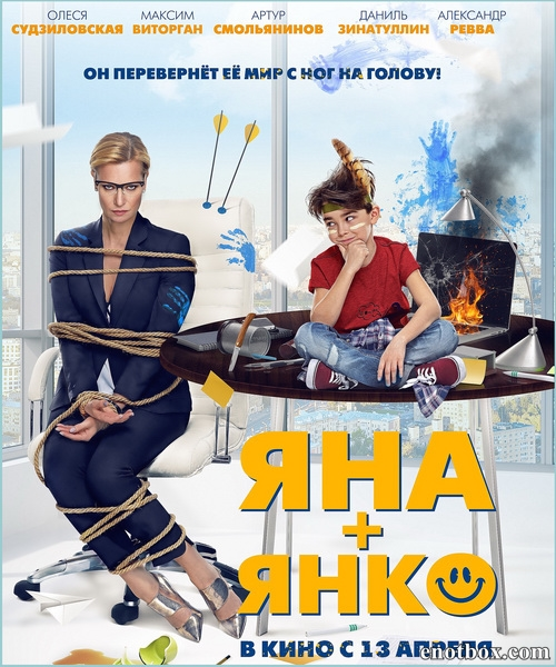 Яна+Янко (2016/WEB-DL/WEB-DLRip)