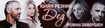 Дед СЛР 18+