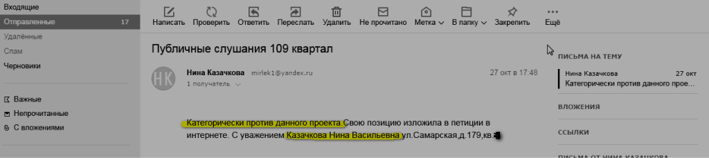 Скриншот Казачкова Нина.png