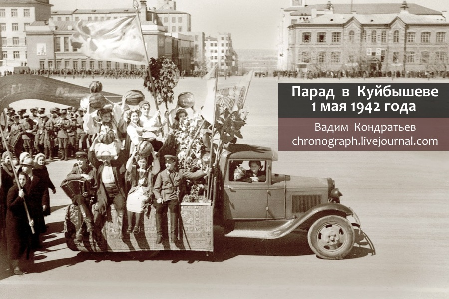 Парад в Куйбышеве 1 мая 1942 года
