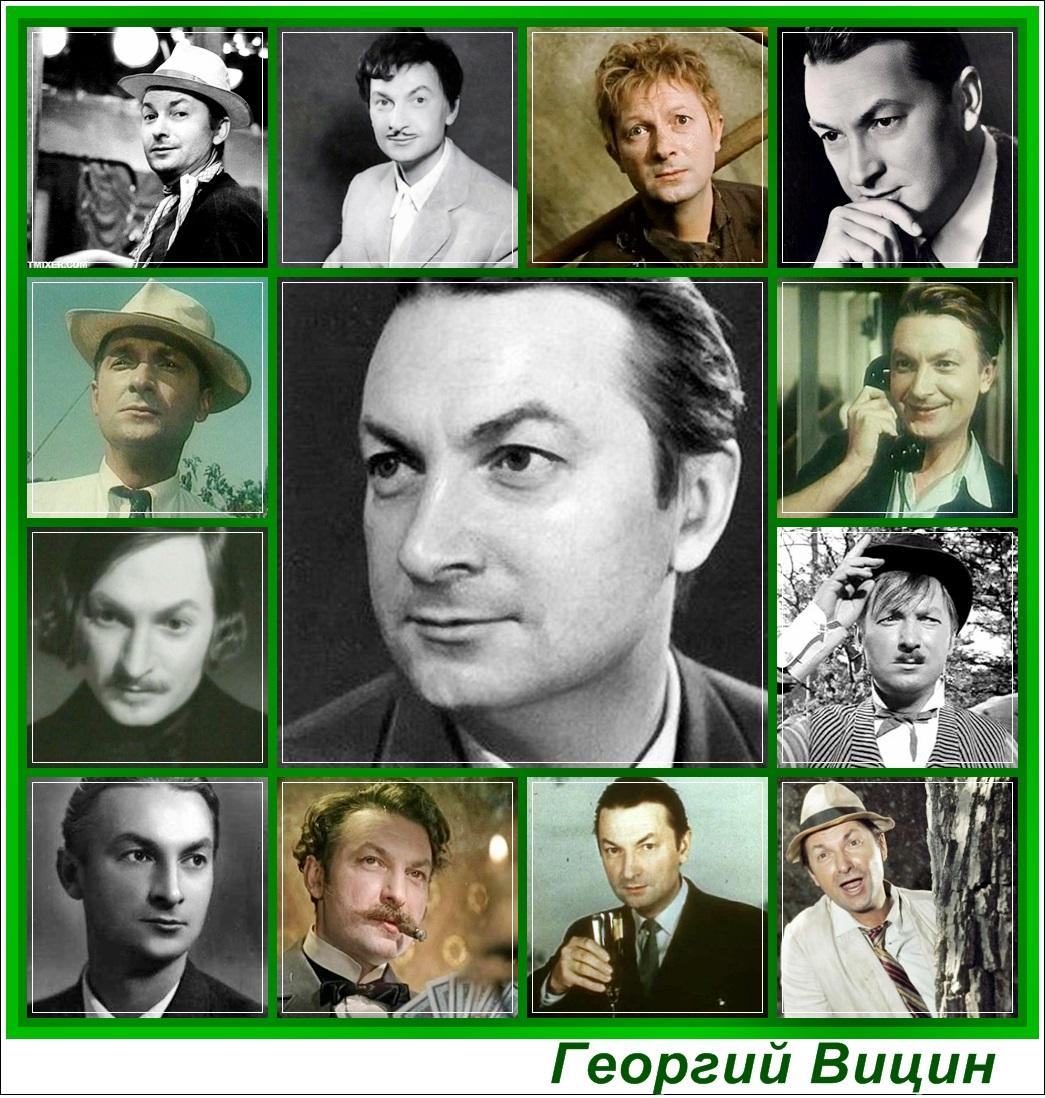 Георгий ВИЦИН - 100 лет со дня рождения
