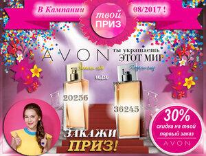 Avon Легкий Старт 08/2017