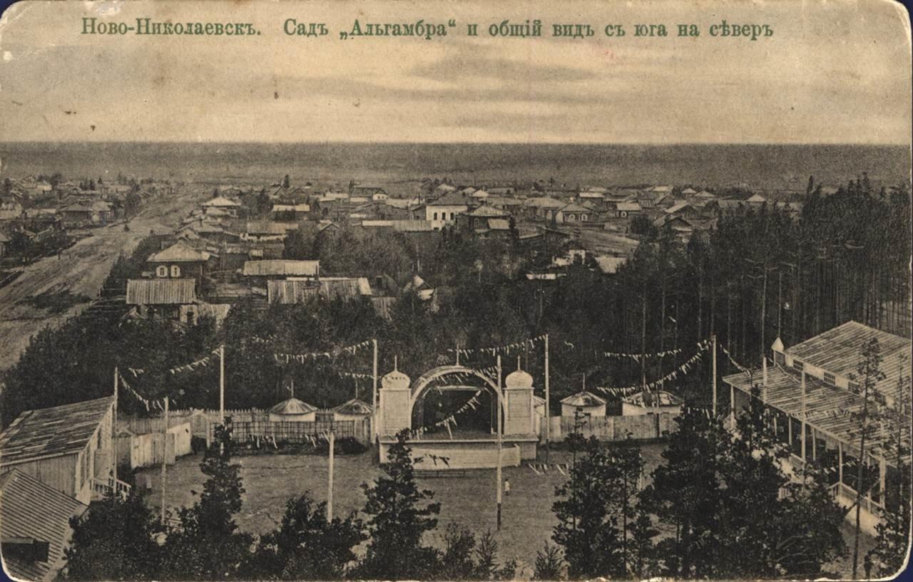 Первый городской сад «Альгамбра»