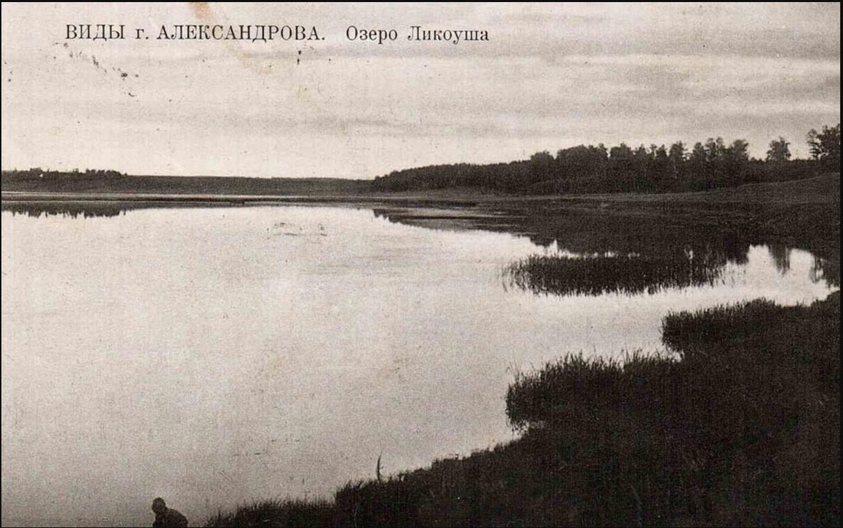 Окрестности Александрова. Озеро Ликоуша