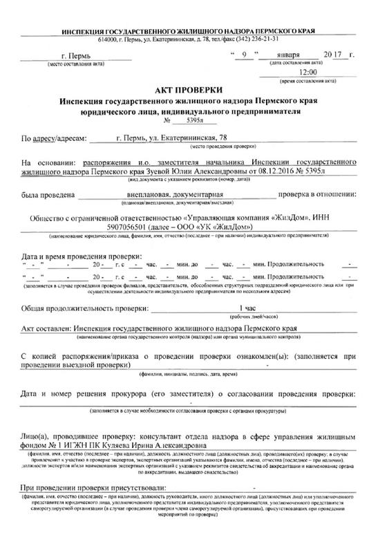Акт Серебрянский 3 1.png