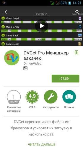 DVGet Pro Менеджер в магазине приложений