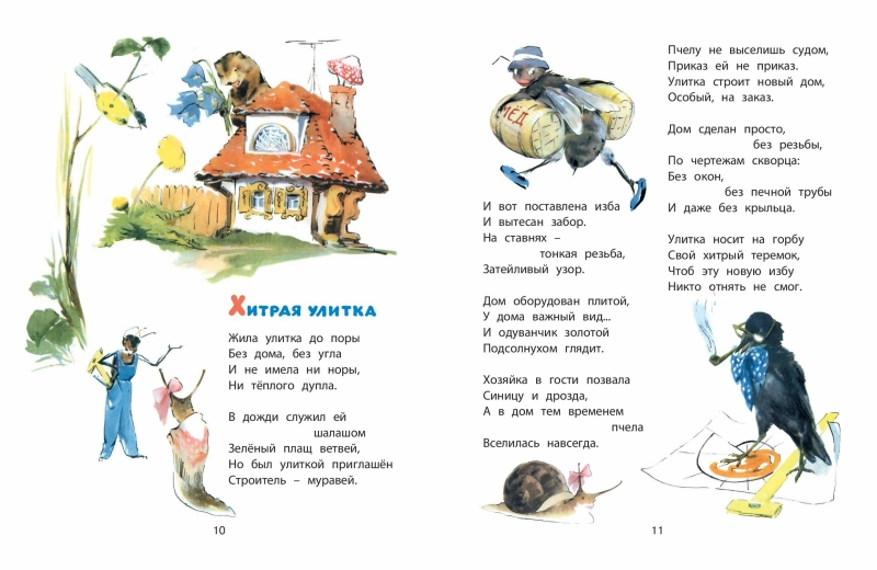 1452_NSK_Lesnie_skaski_32_RL-page-006.jpg