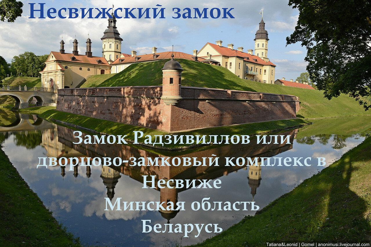 Несвижский замок. Минская обл