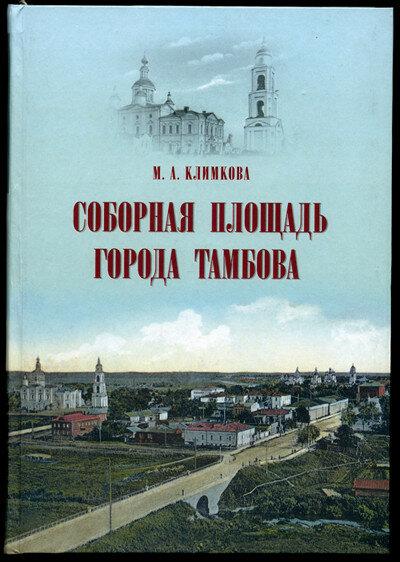 Тамбов, 2011