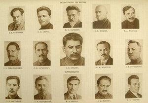1934. Политбюро ЦК ВКПб.