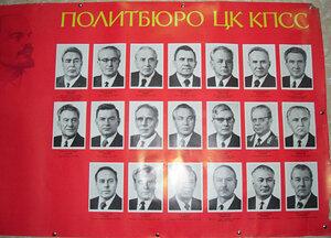 1973 - 1977 гг.  Политбюро ЦК КПСС