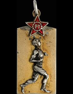 1923 г. Жетон-приз газеты «Красная звезда»