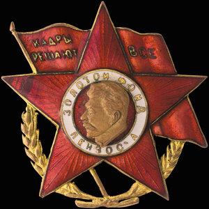 1924 г. Знак «Кадры решают все. Золотой фонд ЛЕНЗОСа»