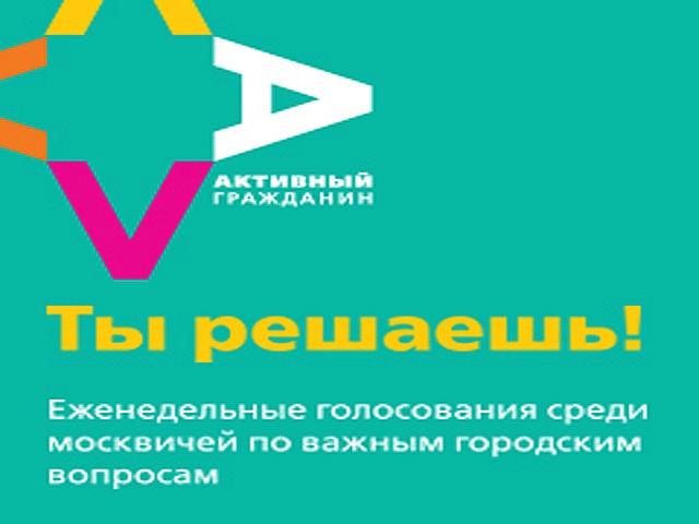 Напортале «Активный гражданин» выбирают основные события столицы за2016 год