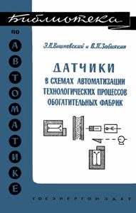 Серия: Библиотека по автоматике - Страница 2 0_14928e_c6b4fa1_orig