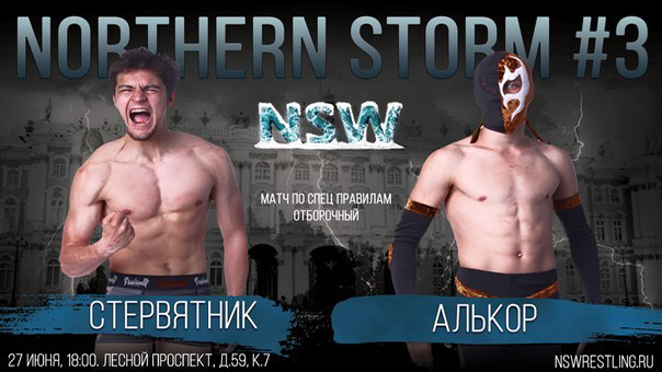 NSW Northern Storm #3: Стервятник против Алькора