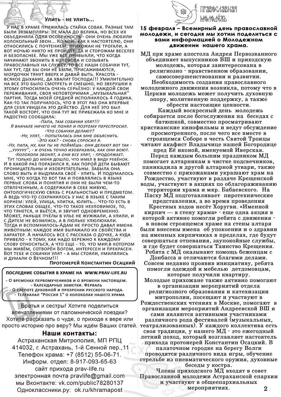 информ лист  (2) номер 2.jpg