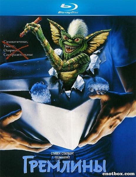Гремлины / Gremlins (1984/BDRip/HDRip)