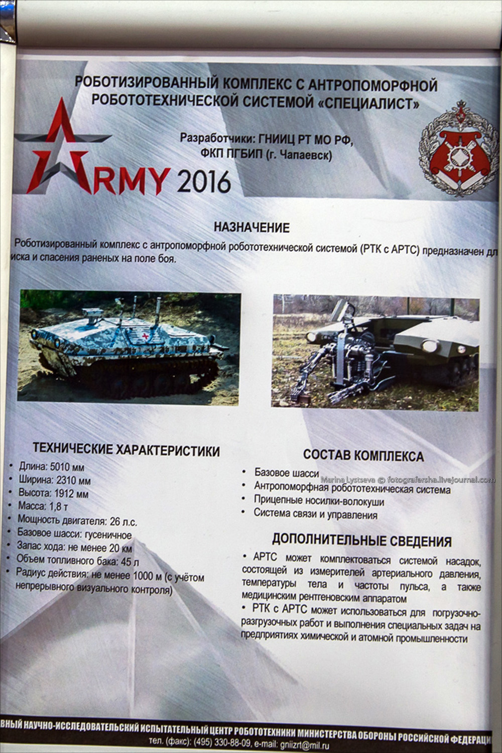 Russian Army Robots - Page 13 0_f026a_cf5b28c9_orig