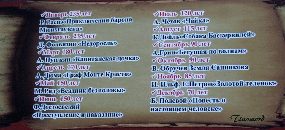 юбилеи-книг-8.jpg