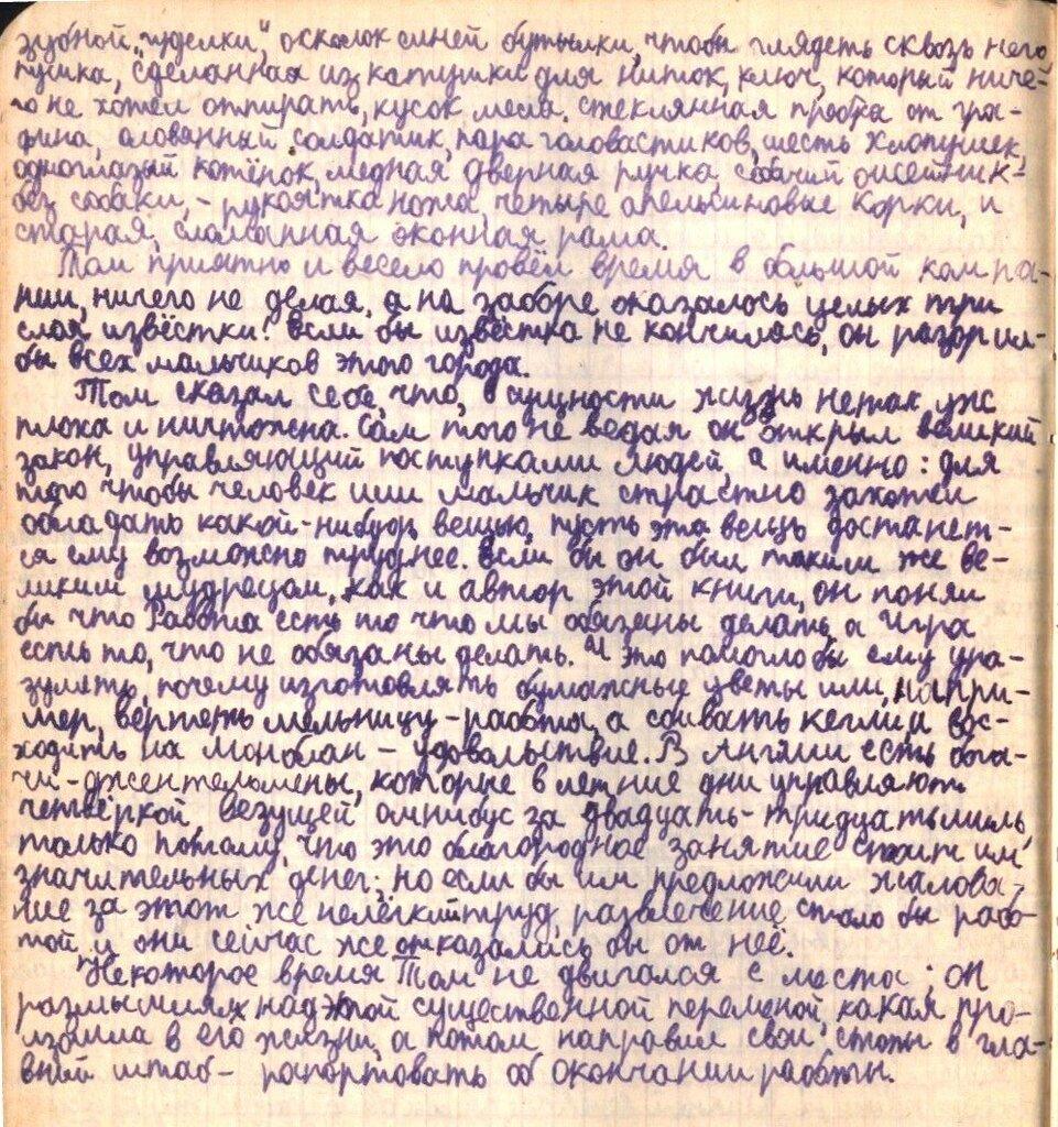 Приключения Тома Сойера. Марк Твен. 014.jpg