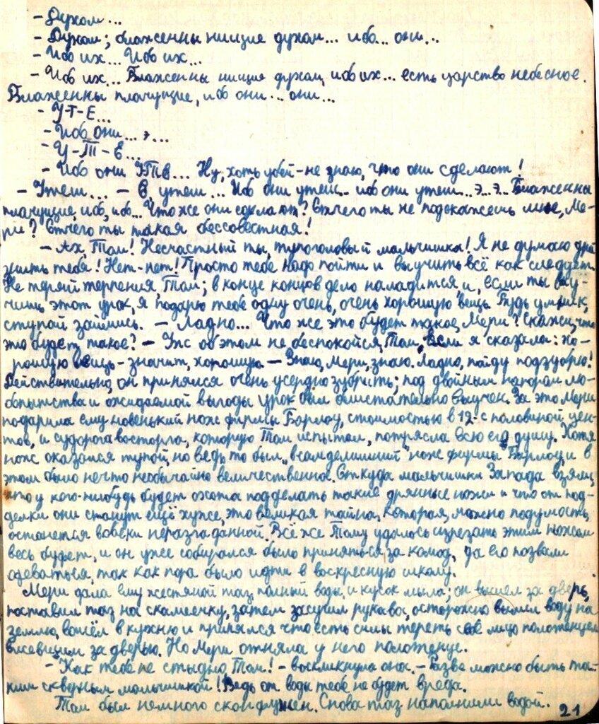Приключения Тома Сойера. Марк Твен. 021.jpg