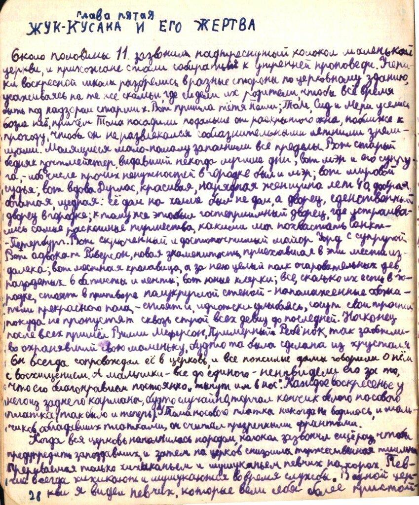 Приключения Тома Сойера. Марк Твен. 028.jpg