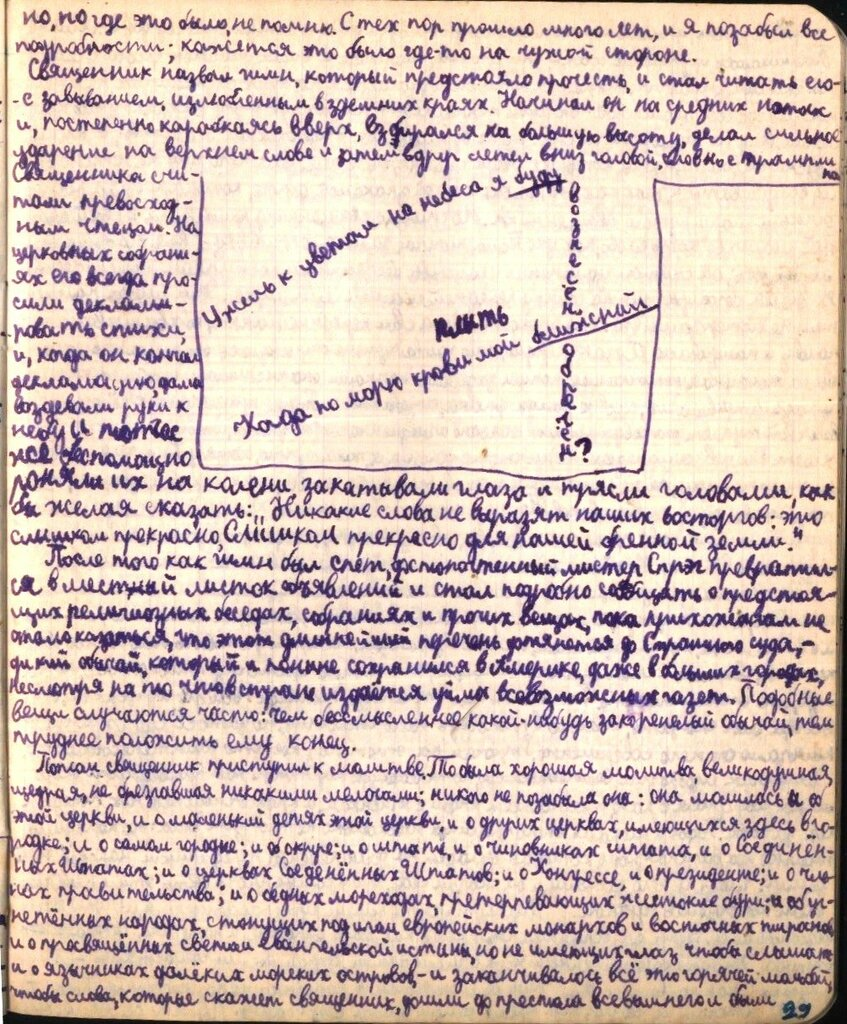 Приключения Тома Сойера. Марк Твен. 029.jpg