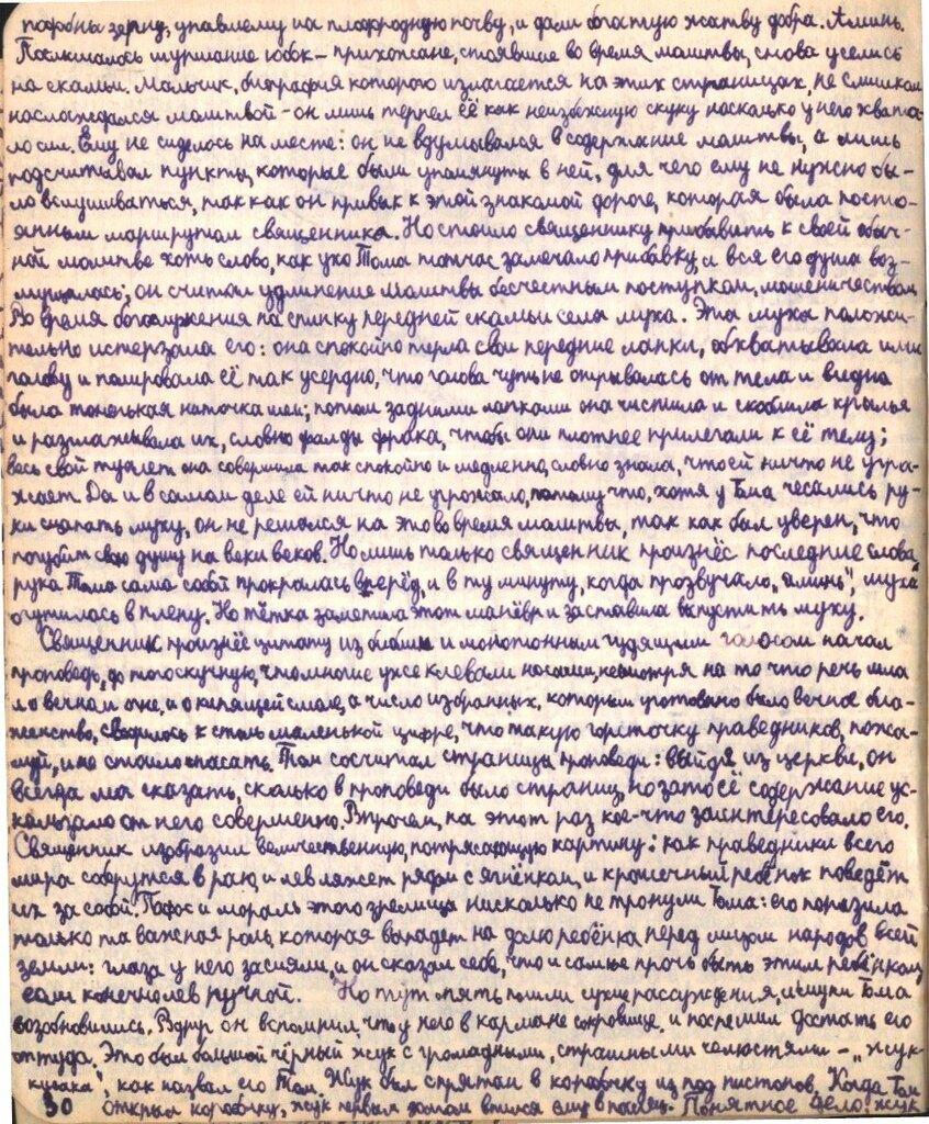 Приключения Тома Сойера. Марк Твен. 030.jpg