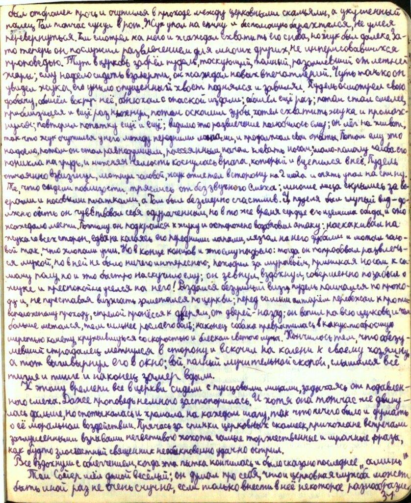 Приключения Тома Сойера. Марк Твен. 031.jpg