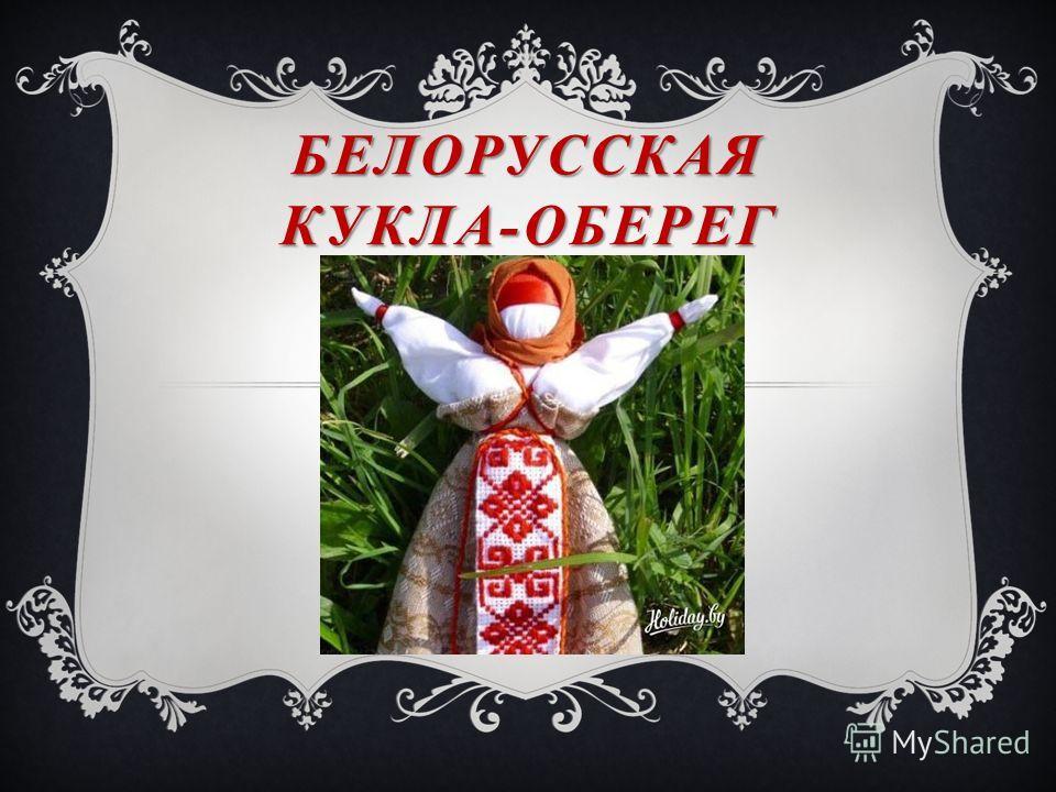 Белорусская кукла оберег из ткани