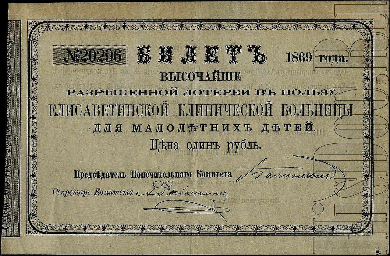 13. 1869. Лотерея в пользу Елисаветинской клинической больницы для малолетних детей, 1 рубль