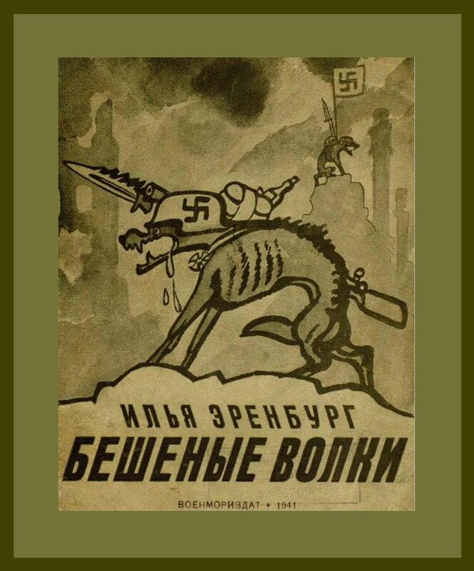 Илья Эренбург, статьи о войне
