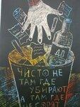 "Болдырев Никита (рук. Горшкова Елена Павловна) - ""Я за чистоту"""
