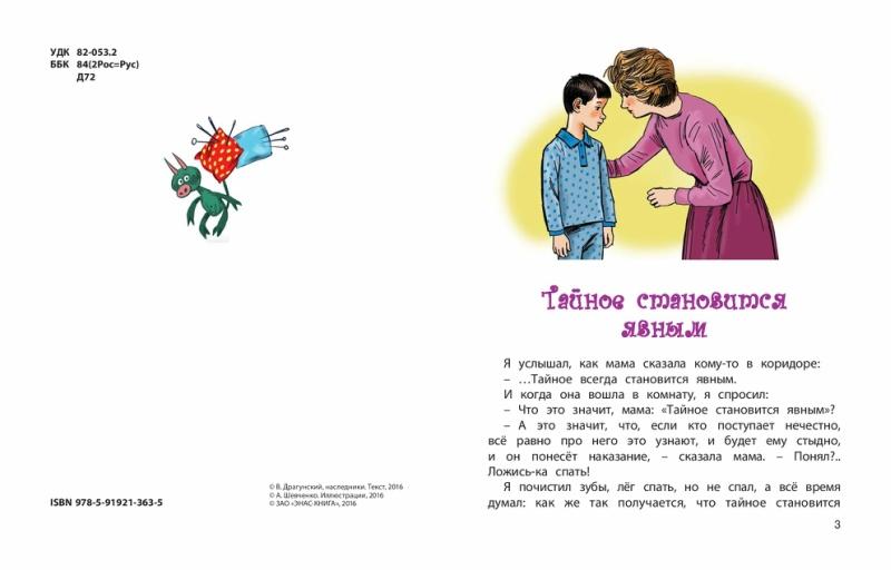 1283_Det_Papa mama i ya_64_RL-page-002.jpg