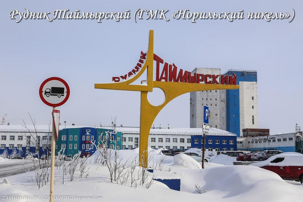 Рудник «Таймырский».jpg