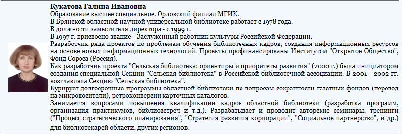 Кукатова Галина Ивановна