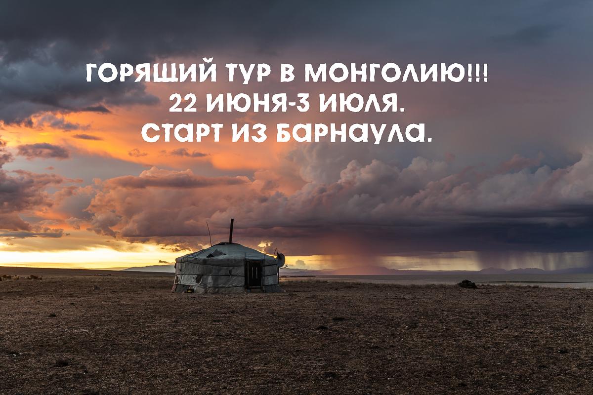Горящее место в монгольском туре!