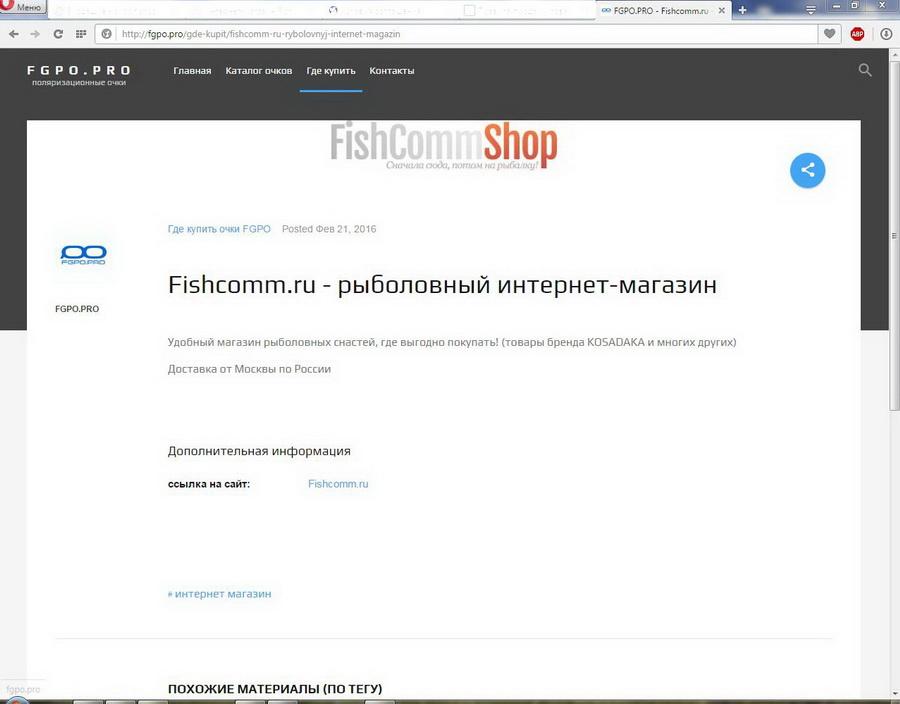 Компания отличных высококачественных рыболовных поляризационных очков инакладок FGPO
