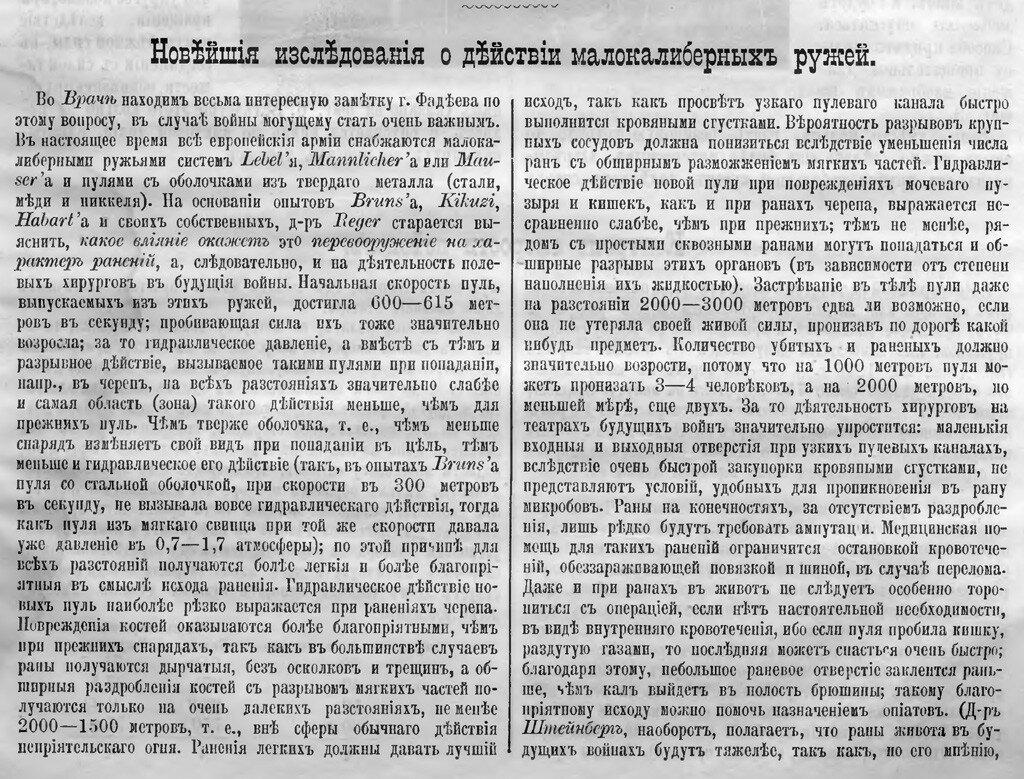 Наука и жизнь, 1893, #20, p0011