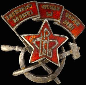 1920-е гг. Знак члена ЦИК Грузинской ССР (предположительно)