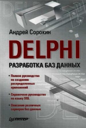 Аудиокнига Delphi. Разработка базы данных - Сорокин А.В.