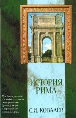 Аудиокнига История Рима - Ковалев С.И.