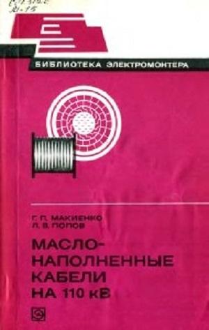 Аудиокнига Маслонаполненные кабели на 110 кВ - Макиенко Г.П.